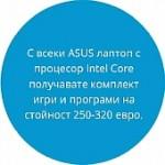 Asus X540UB-DM014 [90NB0IM1-M00510] + подарък (на изплащане)